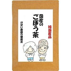 お徳用 国産 手作りゴボウ茶2.5g×50包 がばい農園