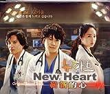 ニューハート 韓国ドラマOST (MBC) (台湾盤)