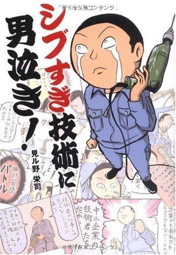 シブすぎ技術に男泣き! 1<シブすぎ技術に男泣き!> (中経☆コミックス)