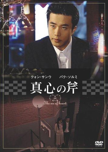 真心の斧 [DVD]