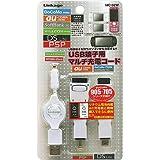 携帯電話やゲーム機なども充電が可能!USB端子用マルチ充電コード WH
