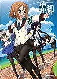 黒脚 -Kuroashi- 黒タイツ・黒ストッキング娘アンソロジー (マジキューコミックス)