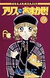 アリスにおまかせ!(9) (フラワーコミックス)