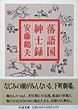 落語国紳士録 (ちくま文庫)