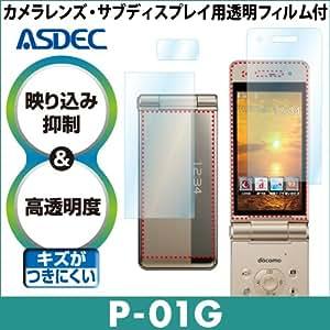アスデック 【AR液晶保護フィルム】 docomo P-01G 専用 画面の美しさを損なわないフィルム AR-P01G