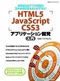 HTML5・JavaScript・CSS3アプリケーション開発入門 (日経BPパソコンベストムック)