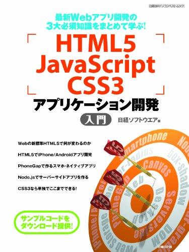 HTML5 JavaScript CSS3アプリケーション開発入門
