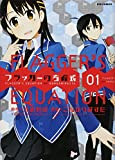 フラッガーの方程式 (1) (IDコミックス REXコミックス)