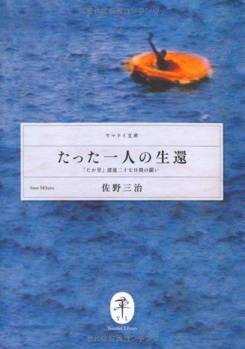 たった一人の生還― 「たか号」漂流二十七日間の闘い (ヤマケイ文庫)
