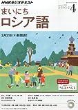 NHK ラジオ まいにちロシア語 2014年 04月号 [雑誌]