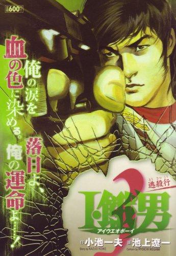 I・餓男 第3巻