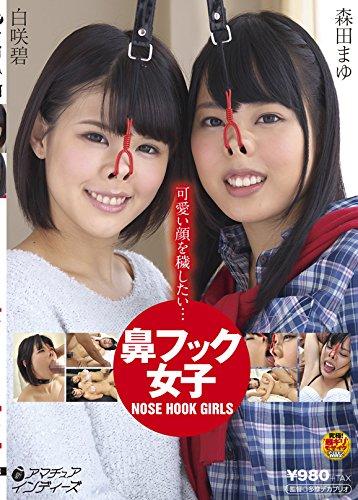 鼻フック女子 [DVD]