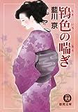 鴇色の喘ぎ (徳間文庫)