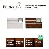 女性に丁度いい高さのローカウンター Frutteria2 日本製 (木目調ダークブラウン, キッチンカウンター 幅120cm)