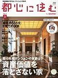 都心に住む by SUUMO (バイ スーモ) 2012年 05月号 [雑誌]