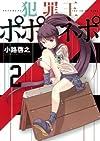 犯罪王ポポネポ 2 (ヤングジャンプコミックス)