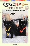くろねこルーシー―幸福をはこぶネコ (ポプラポケット文庫)