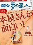 散歩の達人 2010年 01月号 [雑誌]