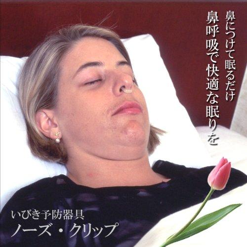 いびき予防器具 ノーズ・クリップ