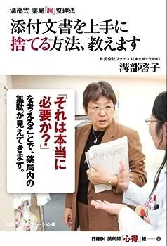 溝部式 薬局「超」整理法 添付文書を上手に捨てる方法、教えます 日経DI 薬剤師「心得」帳