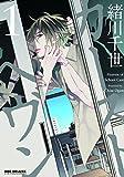 【Amazon.co.jp限定】 カーストヘヴン (1) イラストカード付 (ビーボーイコミックスデラックス)