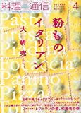 料理通信 2010年 04月号 [雑誌]