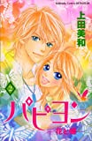 パピヨン 2―花と蝶 (2) (講談社コミックスフレンド B)