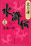 水滸伝 17 (17) (集英社文庫 き 3-60) (集英社文庫 き 3-60)