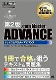 .com Master教科書 .com Master Advance 第2版