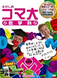 たけしのコマ大数学科 DVD-BOX 第2期
