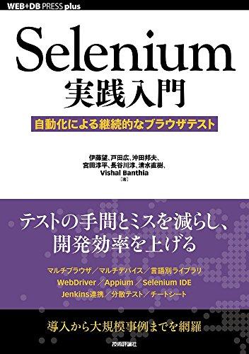 Selenium実践入門 ―― 自動化による継続的なブラウザテスト (WEB+DB PRESS plus)