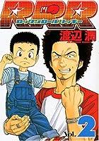 RRR(2) (ヤングマガジンコミックス)