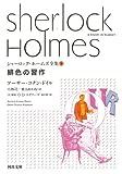 緋色の習作 (河出文庫シャーロック・ホームズ全集【全9巻】)