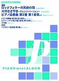 ピアノミニアルバム ロックフェラーの天使の羽/川のささやき(作曲:辻井伸行)他全7曲 (ソロ/連弾)