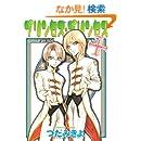 プリンセス・プリンセス+ (ウィングス・コミックス)