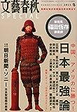 文藝春秋 SPECIAL (スペシャル) 2015年 01月号