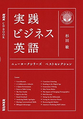 NHK CD BOOK 実践ビジネス英語 ニューヨークシリーズ ベストセレクション