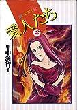 悪女志願 / 里中 満智子 のシリーズ情報を見る
