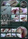 看護士パンティー仰天逆さ撮り盗撮1 [DVD][アダルト]