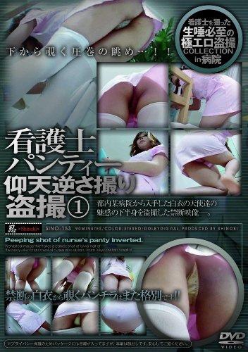 看護士パンティー仰天逆さ撮り盗撮1 [DVD]