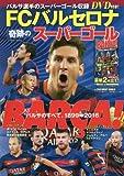 FCバルセロナ奇跡のスーパーゴール (COSMIC MOOK)