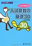 Z会中学受験シリーズ 入試算数の基礎30