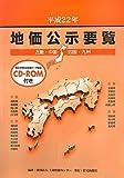 地価公示要覧 近畿・中国・四国・九州〈平成22年〉