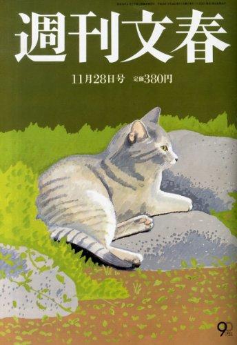 週刊文春 2013年 11/28号 [雑誌]