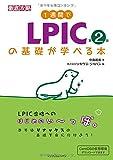 1週間でLPICの基礎が学べる本 第2版