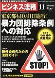 ビジネス法務 2011年 11月号 [雑誌]