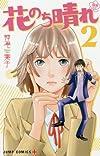 花のち晴れ 〜花男 Next Season〜 2 (ジャンプコミックス)