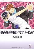 愛の暴走列車/ラブリーDAY (GUSH COMIC BUNKO)