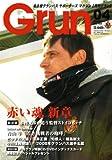 月刊 GRUN (グラン) 2008年 04月号 [雑誌]