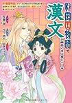 『彩雲国物語』で漢文が面白いほど身につく本